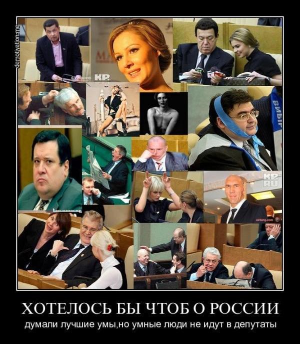 демотиватор о россии думаете