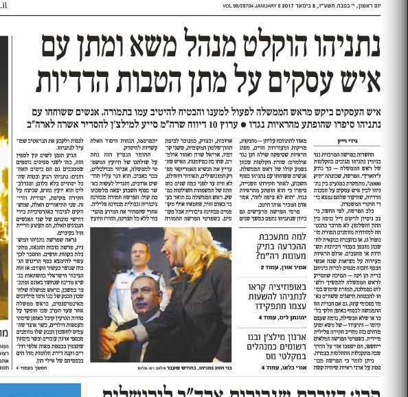 "Israel's @Haaretz A1 for Sunday: ""Netanyahu was taped negotiating with a businessman re granting mutual-benefits"" https://t.co/yX5fLcbGtr"