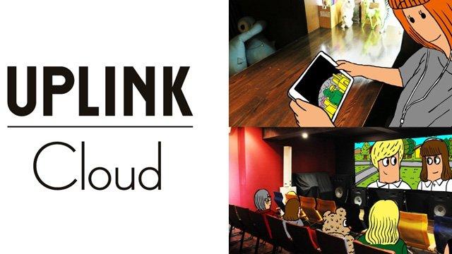 渋谷のコアな映画館「UPLINK」が「今、上映されている作品」を自宅で観られるサービスをスタート https://t.co/NRJvbhwSDL https://t.co/9VwsQANoWf