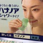 「痛くない鼻うがい」の商品広告が、シュールすぎてワロタ!
