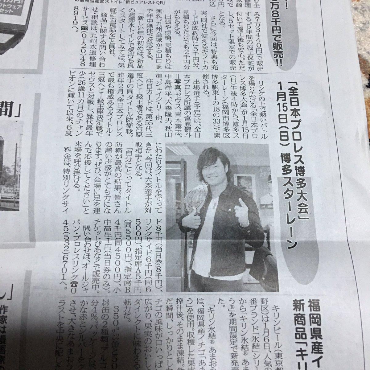 今朝の西日本新聞に! https://t.co/d3KT7epMQM