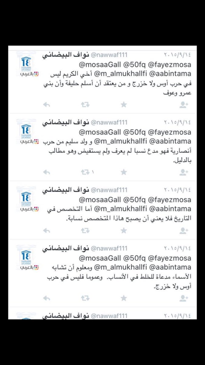 نسب تاريخ قبيلة حرب F2007 16 Twitter