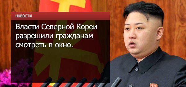 КНДР утверждает, что готова испытать межконтинентальную баллистическую ракету - Цензор.НЕТ 6687