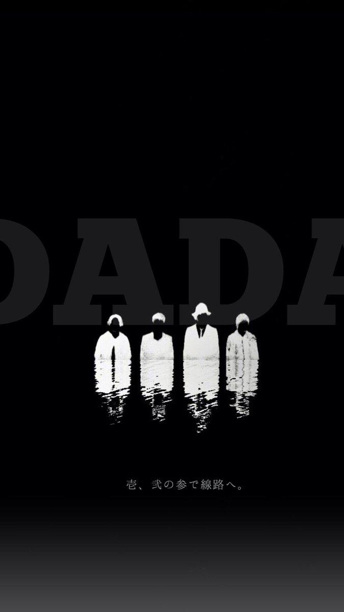 RADWIMPSのDADAの壁紙
