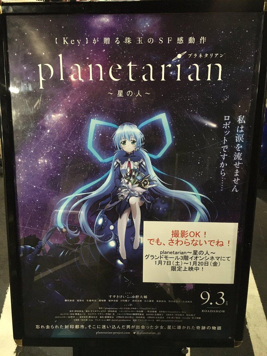 おお、見よ!車体後部に燦然と輝くは 著作物使用許可済 の文字!なんたるパワーワードか! #planetarian #planetarian_anime https://t.co/eejvrNTM7A