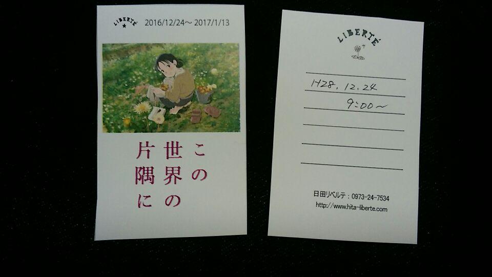 「 #この世界の片隅に 」日田リベルテさんでの上映は1/13まで!このプリティ~なチケット手に入れるチャンスもあと少しですよ!上映開始時間は14:20と20:40。レイトもあるから平日でも大丈夫! https://t.co/pbn3hEzftA