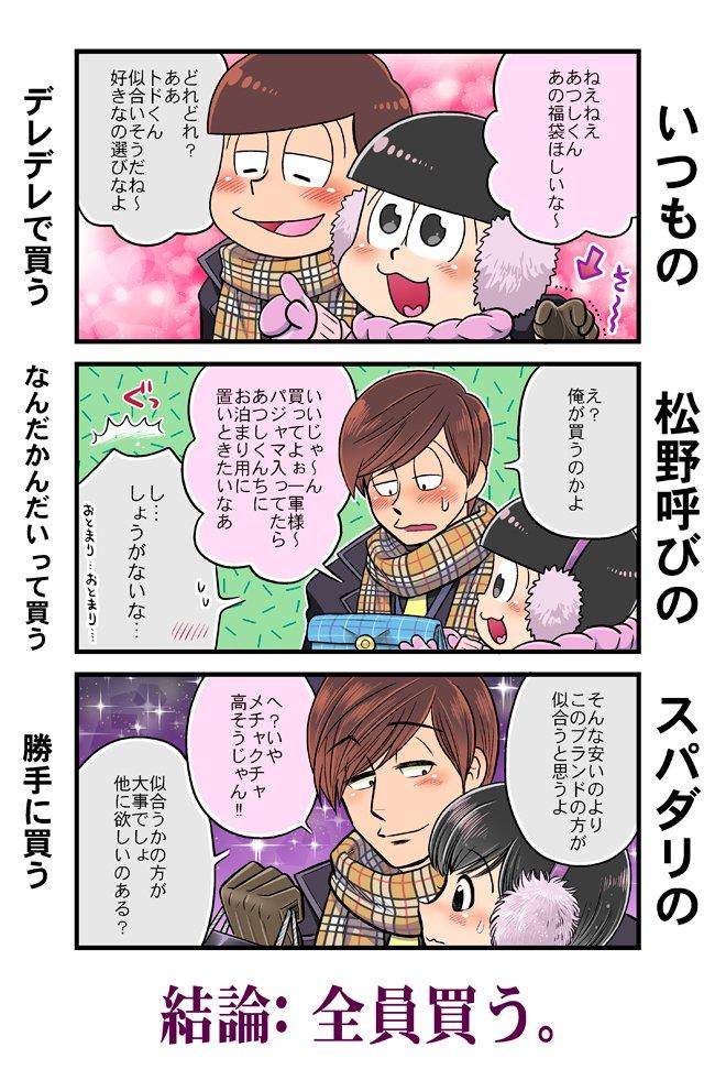 【あつトド漫画】「ねえねえあつしくん、ほしいな~」(6つ子松)