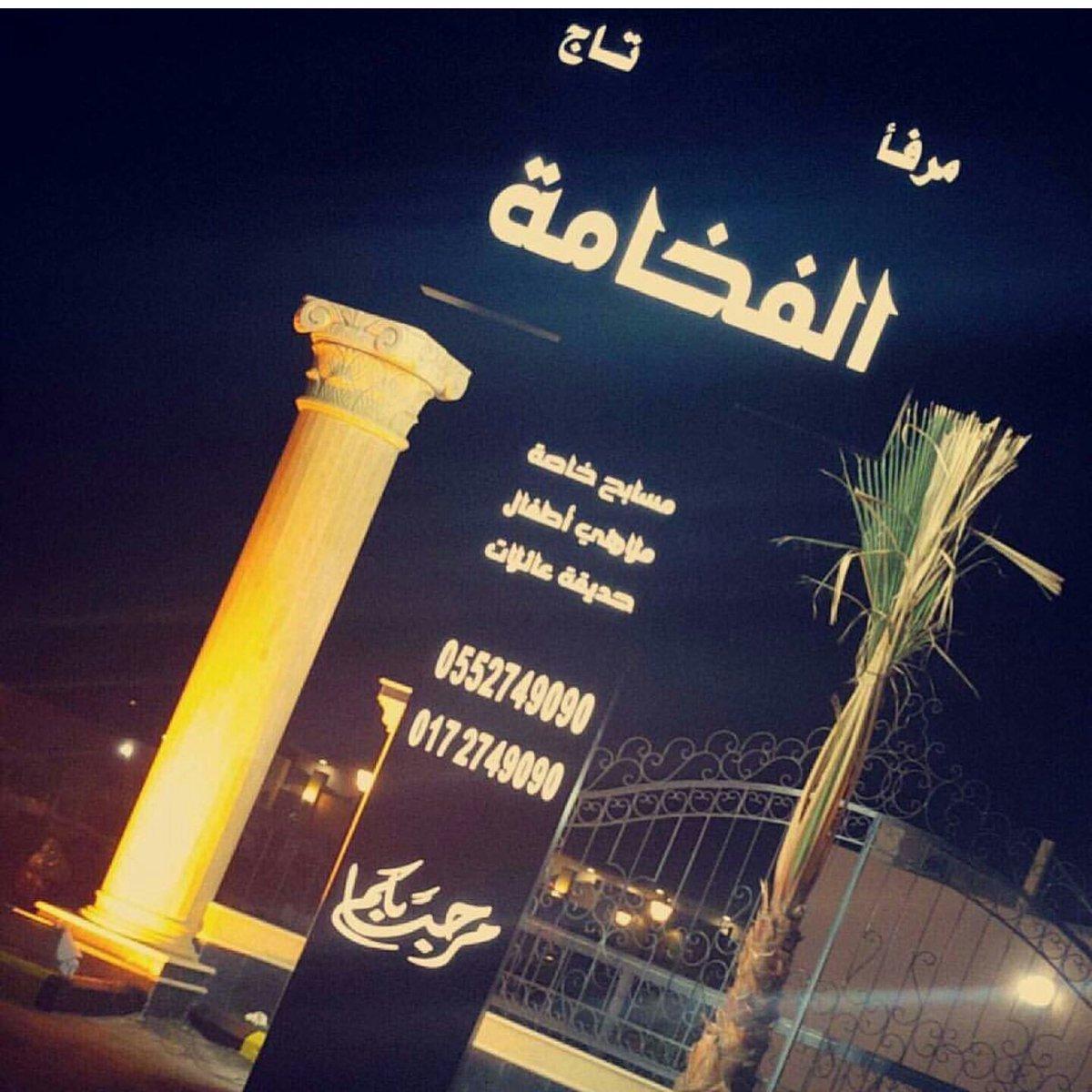 منتجع تاج الفخامة (@tajalfakhamah) | Twitter