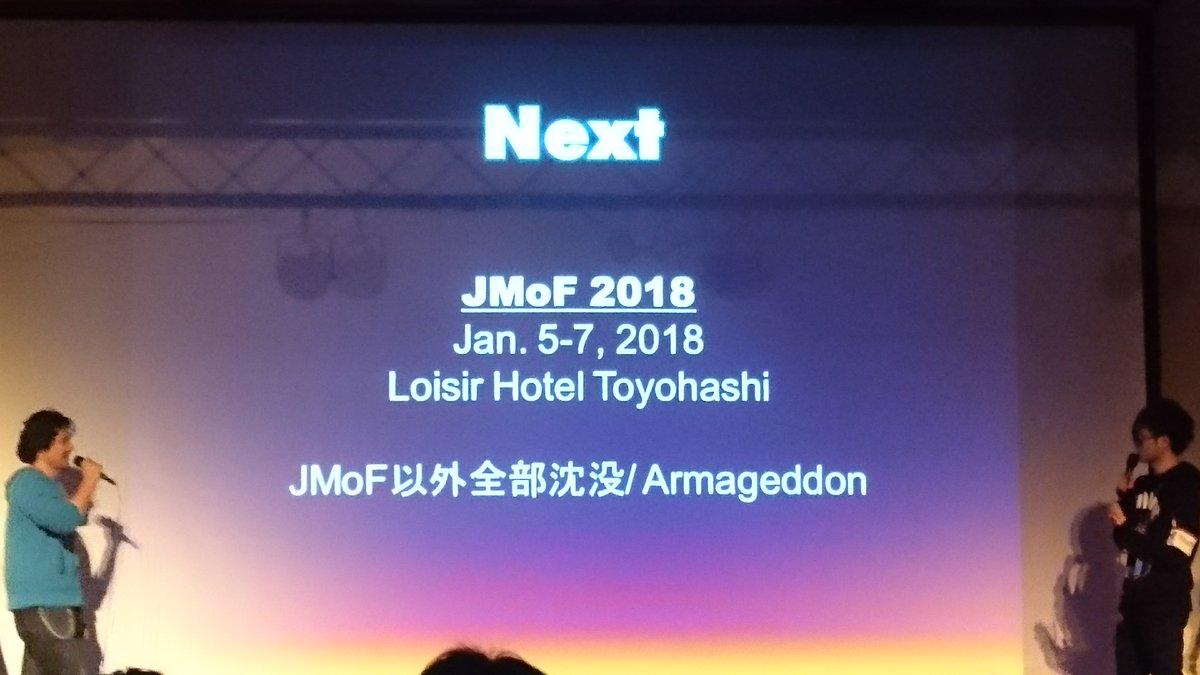 【速報】JMoF2018は 2018年1月5日~7日 ロワジールホテル豊橋にて テーマは「JMoF以外全部沈没」#JMoF2017 https://t.co/tiw6Z44LQE