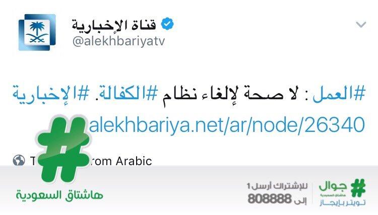 بيان هام من السعودية بشأن إلغاء نظام الكفالة للوافدين وهاشتاق يتدأول على تويتر 2 9/1/2017 - 1:45 م