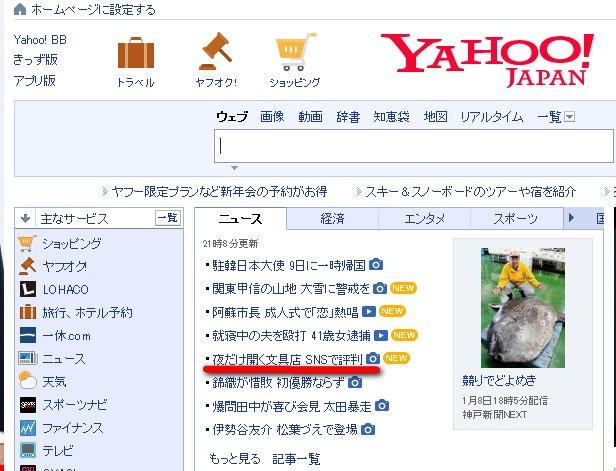 @punpukudo いまYahooのトップページがこんなことになってます。(;^_^A アセアセ・・・ https://t.co/grwiJyyHq4