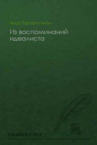 Скачать книгу чехов злоумышленник