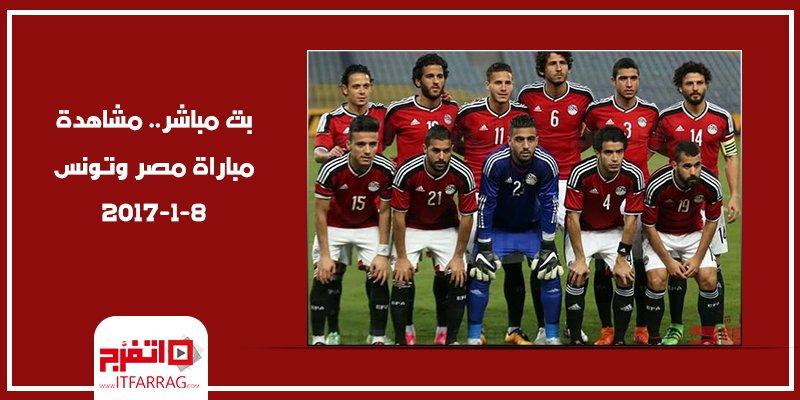 Itfarrag On Twitter اتفرج بث مباشر مشاهدة مباراة مصر