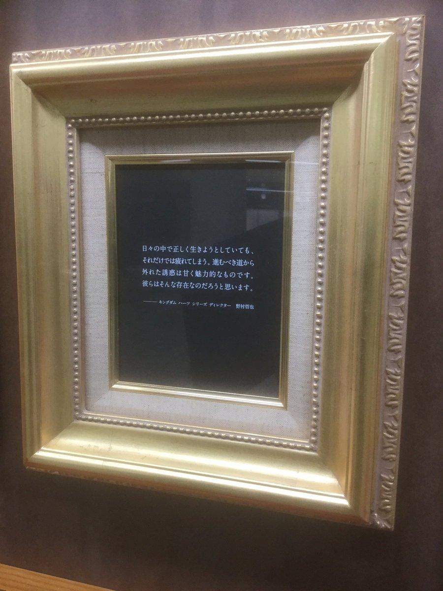 存在しない者達(野村さんコメント) #キングダムハーツ15周年 https://t.co/H1bkfo3qbn