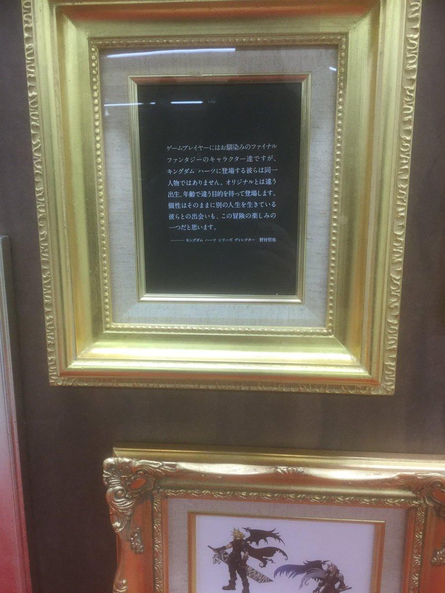 ファイナルファンタジー(野村さんコメント) #キングダムハーツ15周年 https://t.co/KIj8iUGEbo