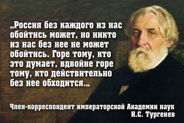 Картинки по запросу Россия без каждого из нас обойтись может, но никто из нас без нее не может обойтись…