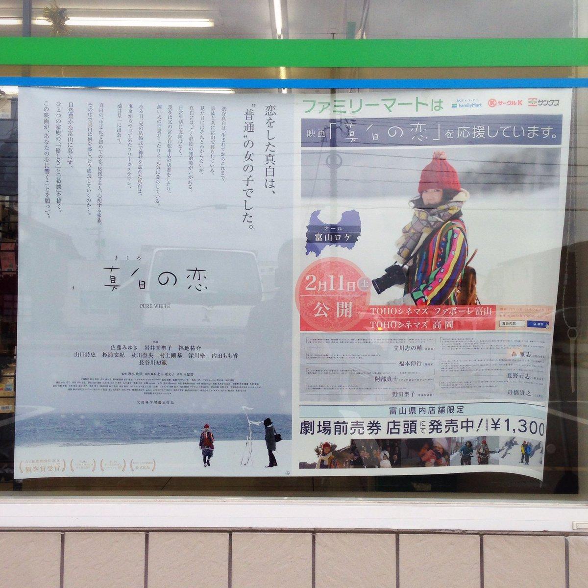 「真白の恋 」ファミマにて前売り券販売中と…今年も富山は話題になる。この映画、試写会観たけど本当に良いです。 https://t.co/wdYpawRNtV