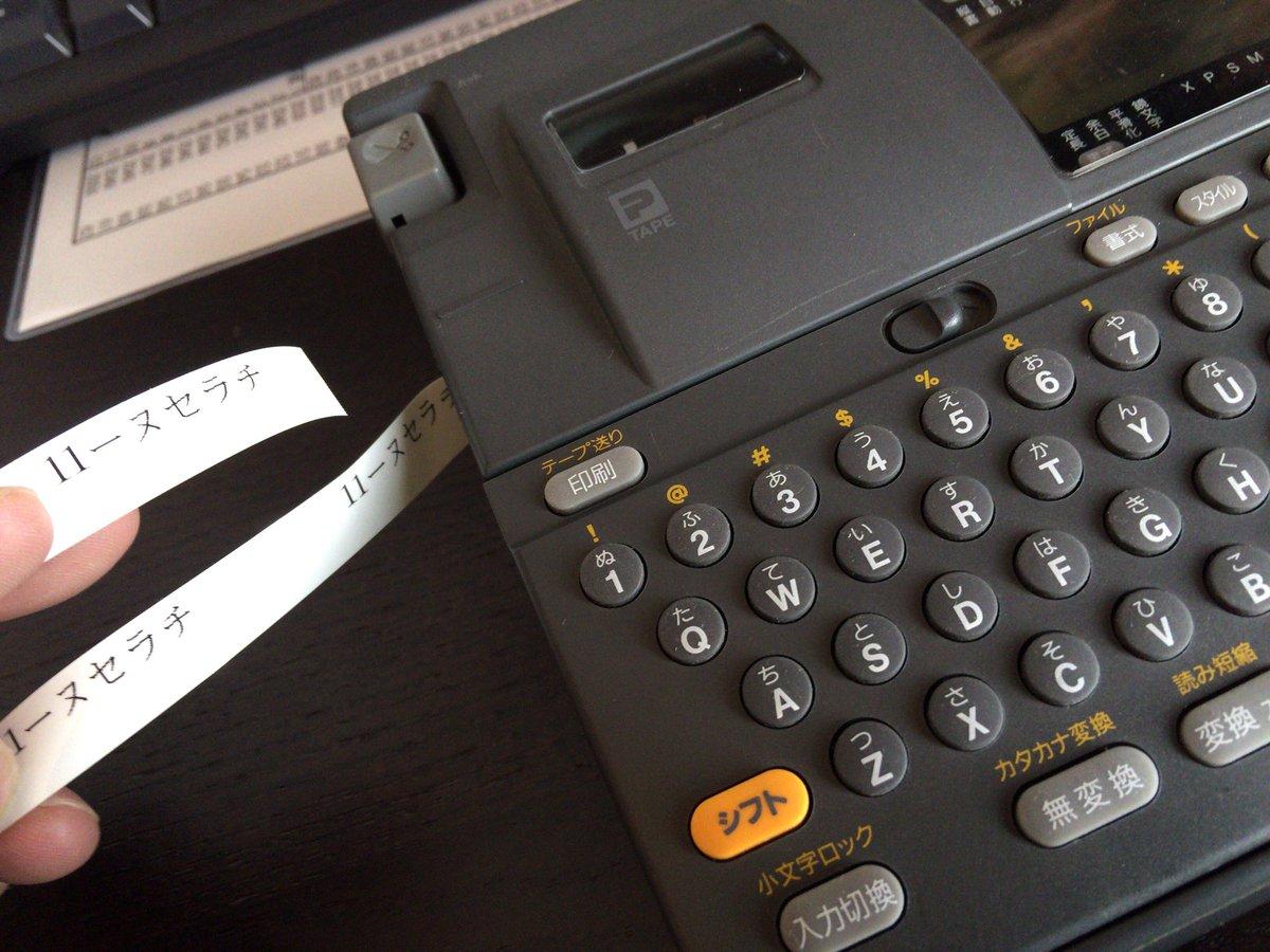 20年使ったテプラの液晶がダウンし、テープがテプラ語で別れのメッセージを吐き出しはじめた。テプラの星に帰るらしい。さようなら、長い間ありがとう。