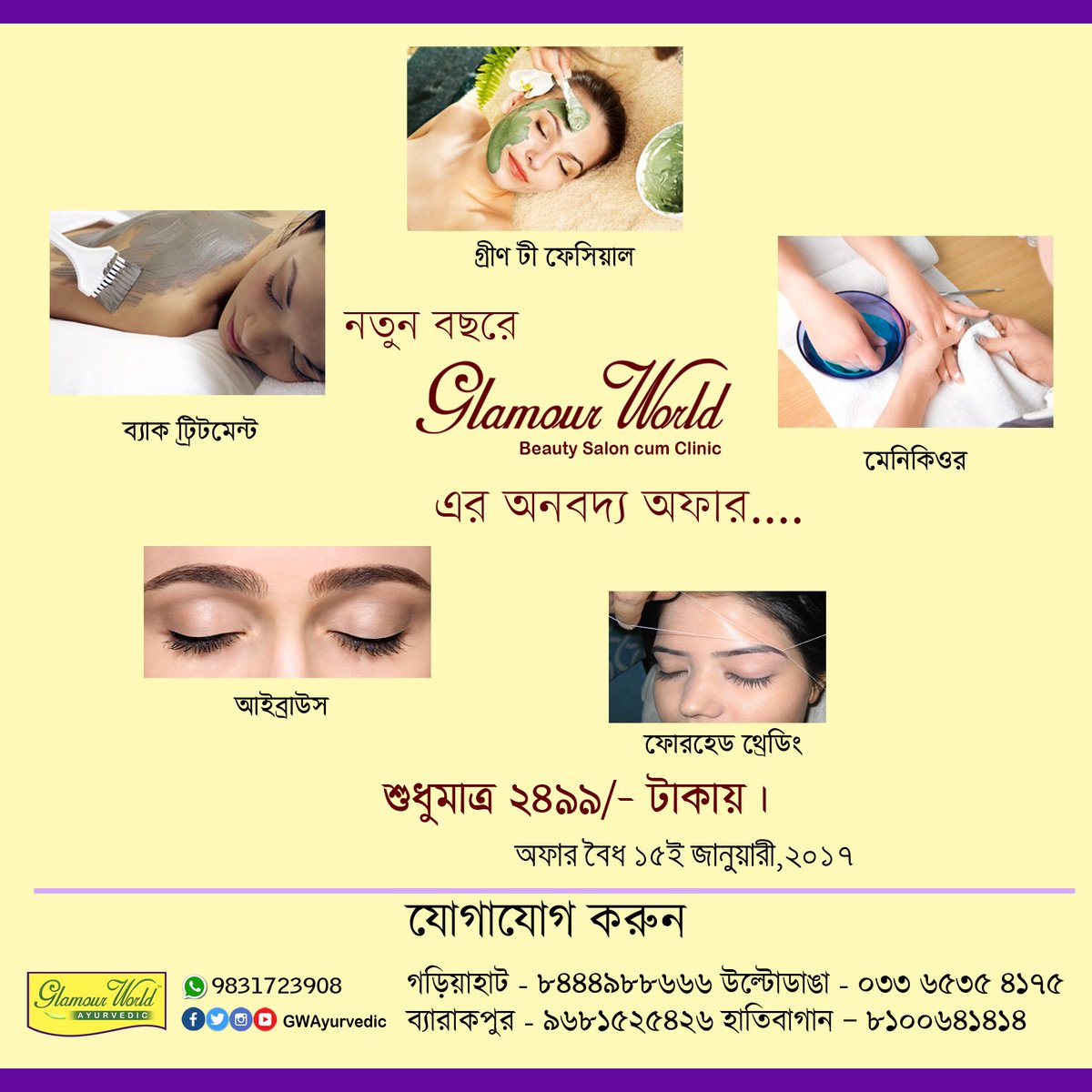 Glamour World On Twitter Avail The Exclusive Limitedoffer To Make Yourself More Maintained Attractive Gifted By Glamourworld Beautysalons Cum