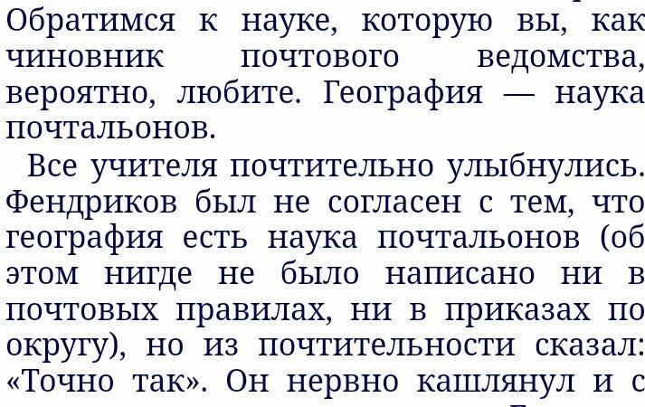 Рассказ чехова жалобная книга читать