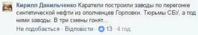В России возбудили первое уголовное дело по статье о недоносительстве - Цензор.НЕТ 9813