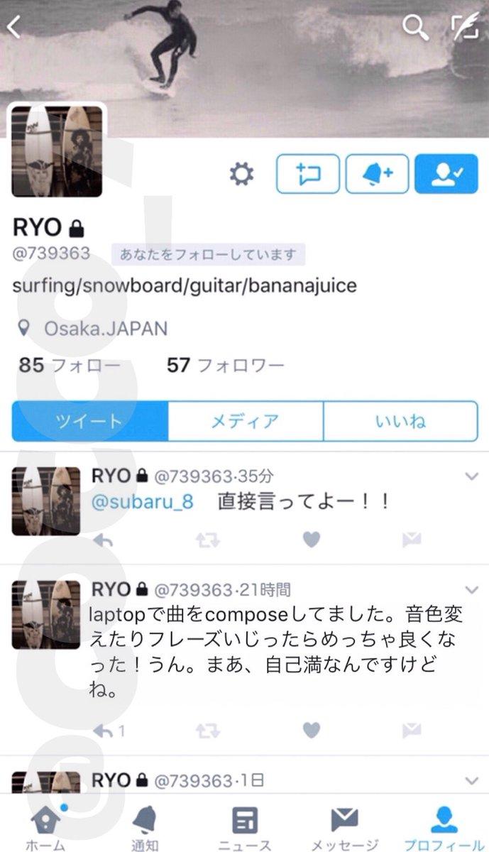 関 ジャニ ツイッター