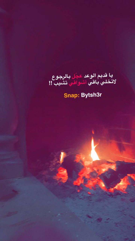 ابيات شعر On Twitter الشوق طاغي لا بدت عتمة الليل يفضح عيون اللي على الوصل تو اق شعر سناب