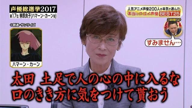 熟女の魅力、ハマーン様役の榊原良子さんが美人すぎると話題!声優総選挙まとめのカテゴリ一覧まとめまとめについて関連サイト一覧