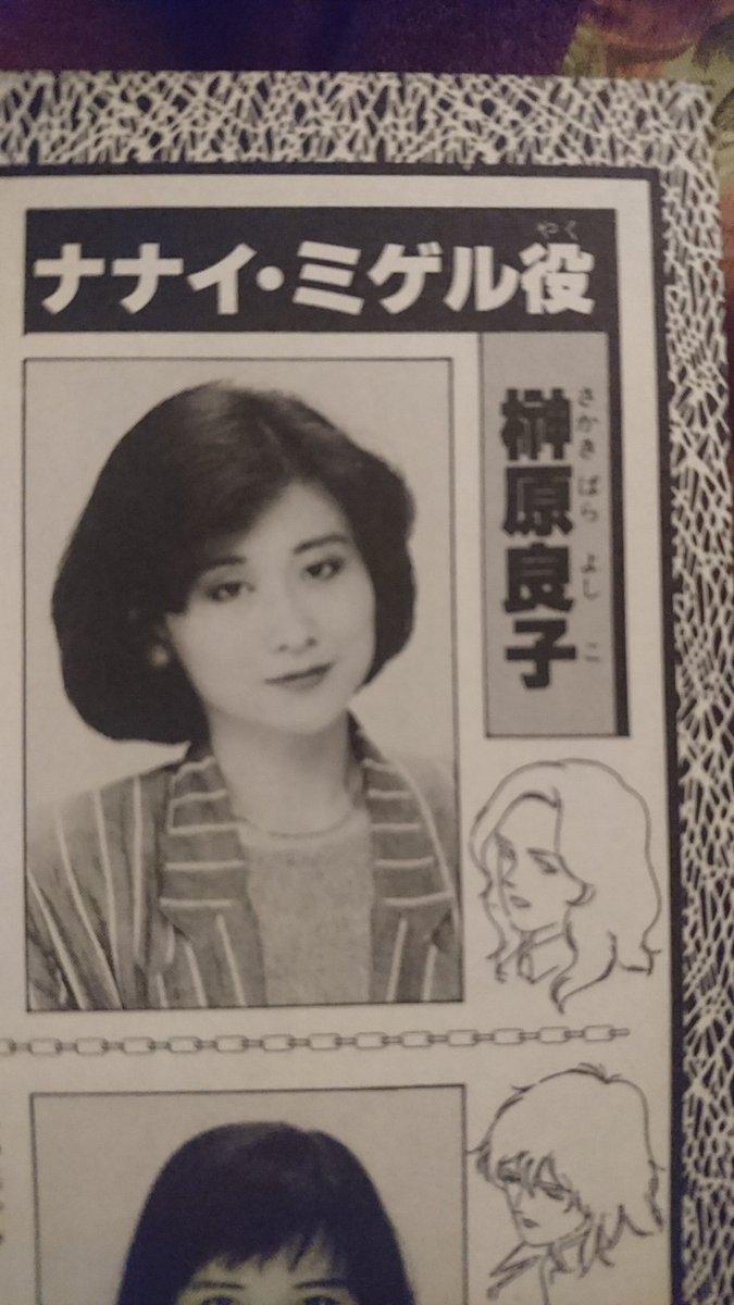 """如月 宗一郎 в Twitter: """"逆シャアの頃の榊原良子さんはこちら。 https ..."""