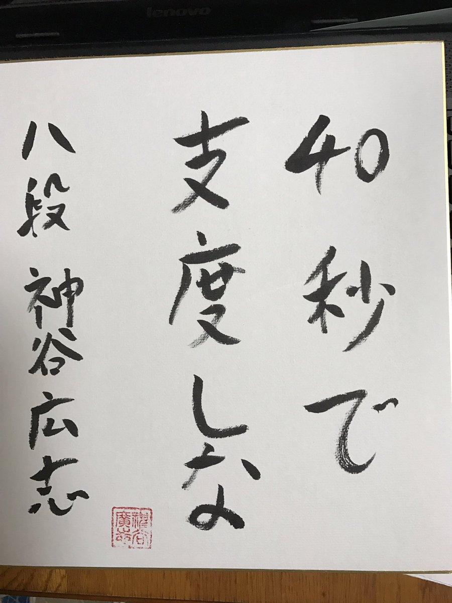 王将戦第1局を掛川まで観戦に行って来ました。次の一手クイズで神谷八段の色紙を頂きました!今回初の立会人を務められて大変だったと思いますがお疲れ様でした!大盤解説も分かりやすくてとても為になりました、有難うごさいました! https://t.co/nr5XVQfSC9