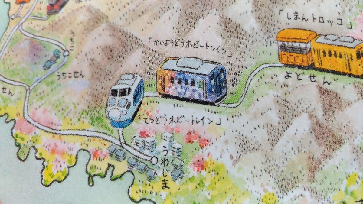 この絵本、本当に細かくネタがあってすごい。四国新幹線も、余部鉄橋らしきのあるし、東京湾の新しい橋あるし。 https://t.co/bWKvRTvy1Y