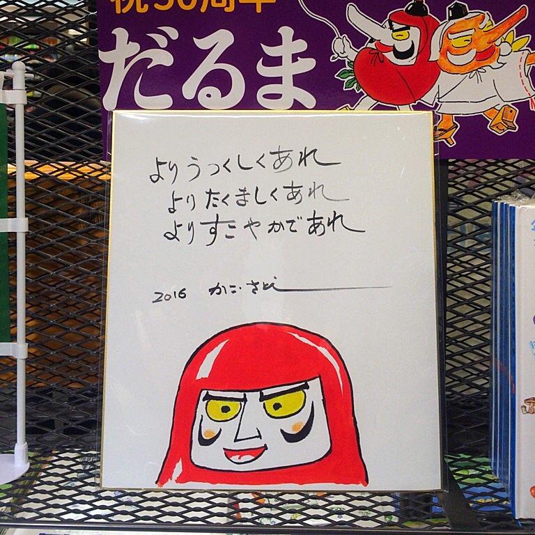 恵比寿の有隣堂に、加古里子さんの色紙が飾られて、祝50周年だるまちゃんフェアが開催されていた。「よりうつくしくあれ  よりたくましくあれ   よりすこやかであれ  2016  かこさとし」 https://t.co/Fx5WCt3ZNz