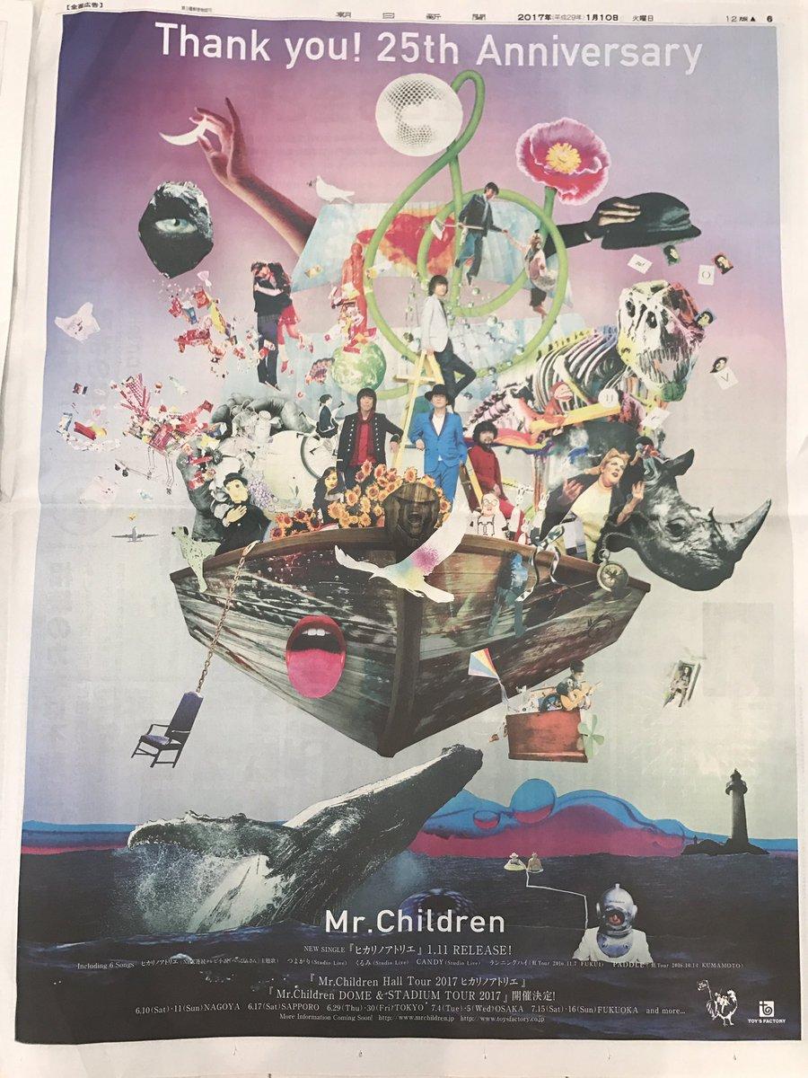 #Mr.Children #25周年広告 だいたいご存知のものが隠し入ってます!新聞を手にして細かいところまで見つけてみてくださいませ。 https://t.co/uZaxKeZlCj