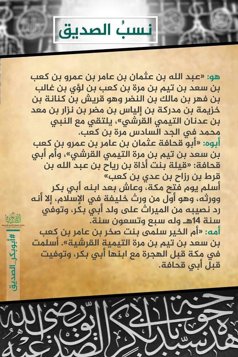 السجادة البكرية On Twitter نسب ابو بكر الصديق رضي الله عنه