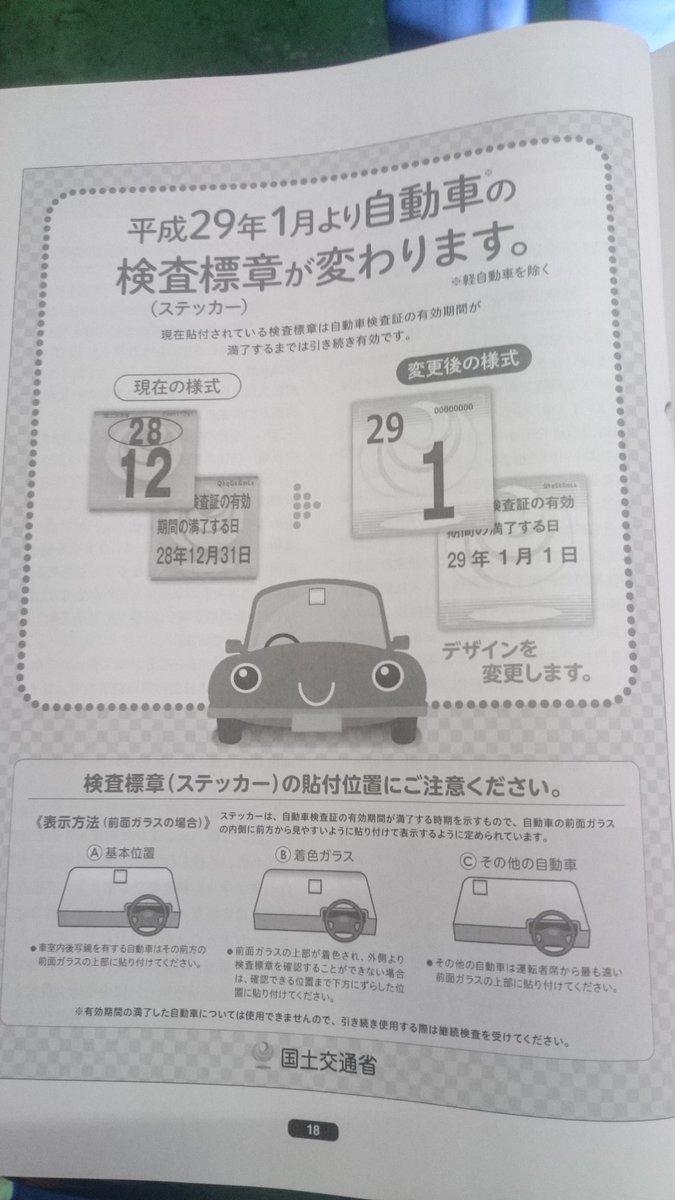 乗用車の車検ステッカーが1月から大きくダサくなりました  が張り付けてないと道路交通法違反です。 https://t.co/2WA2Ti1iSc