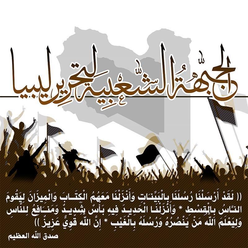الجبهة الشعبية لتحرير ليبيا تنعي عزب ورفاقه C1xOvLdXgAAf9EQ