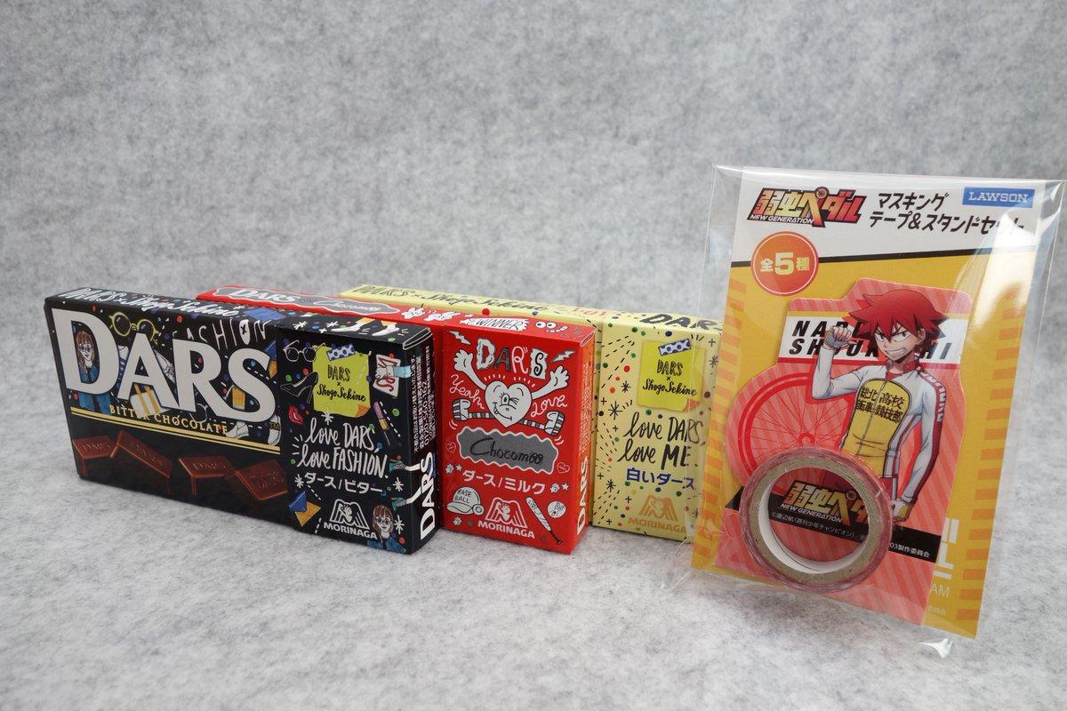 『弱ペダ』×ローソン コラボ マスキングテープの鳴子を早速ゲットしました! 立てて飾ることもでき、柄はこんなでした〜 ▼詳細はこちら