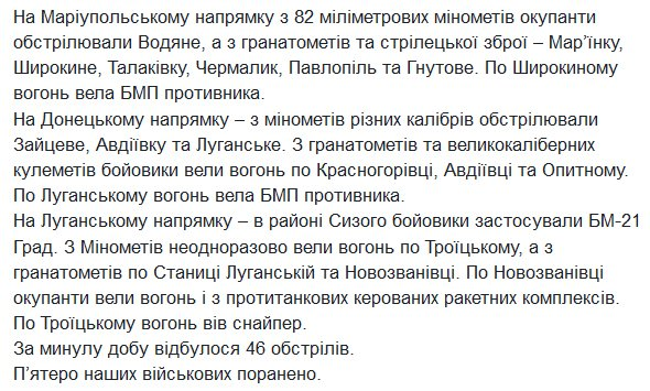 46 ceasefire violations yesterday in Eastern Ukraine, near Syze Russian forces used BM-21 Grad