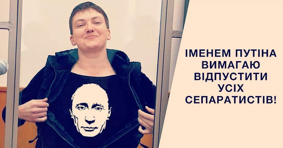 После публикации Савченко списка заложников процесс их обмена замедлится, - Безсмертный - Цензор.НЕТ 8457