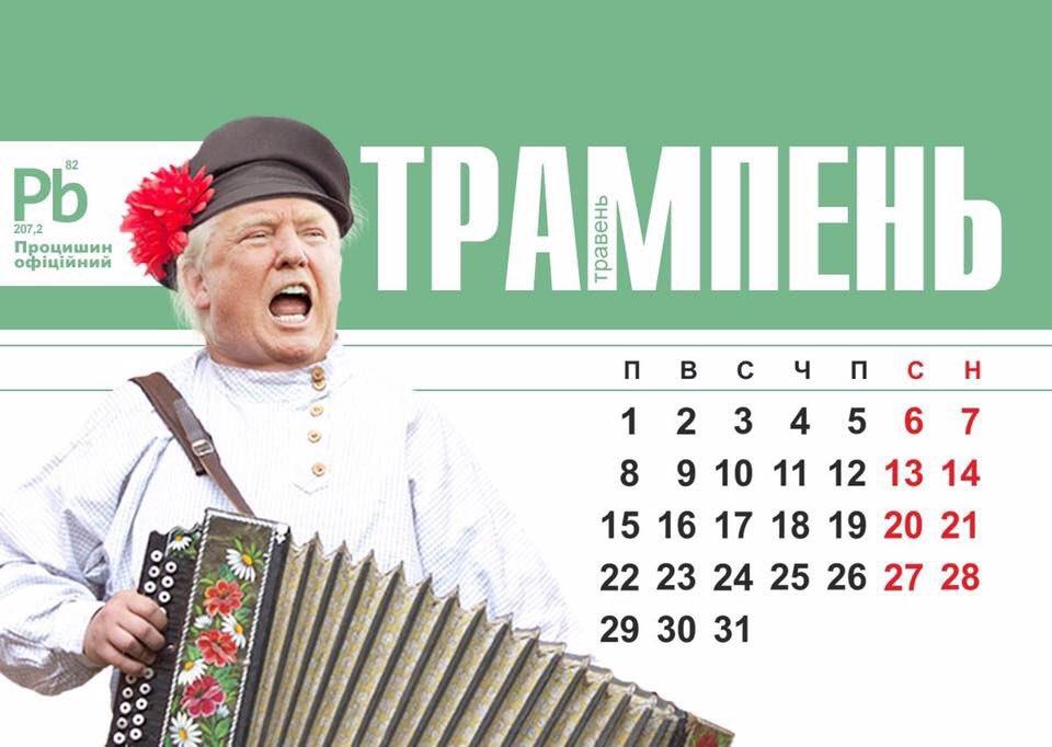 """Трамп назвал сообщения о компромате российских спецслужб на него """"тотальной политической охотой на ведьм"""" - Цензор.НЕТ 7289"""