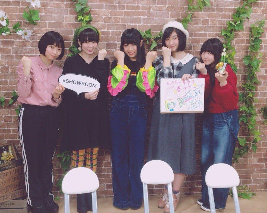 「私立恵比寿中学のSHOWROOM90分スペシャル」見てくれてありがとうございました! MC水春よか…