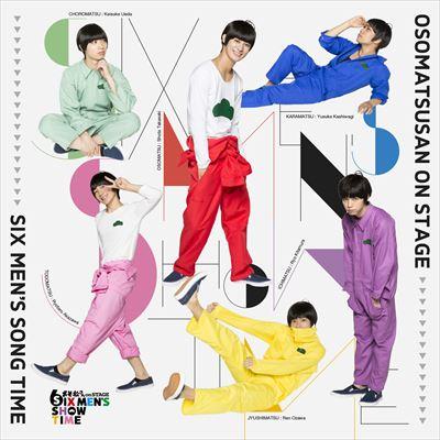 舞台劇中歌CD「おそ松さん on STAGE ~SIX MEN'S SONG TIME~」(2月10日発売)のジャケット写真(表:6つ子/裏:F6)を公開!舞台の興奮が蘇る♪収録曲は全17曲!ぜひご試聴ください♪⇒osomatsusan-stage.com/discography/ #松ステ