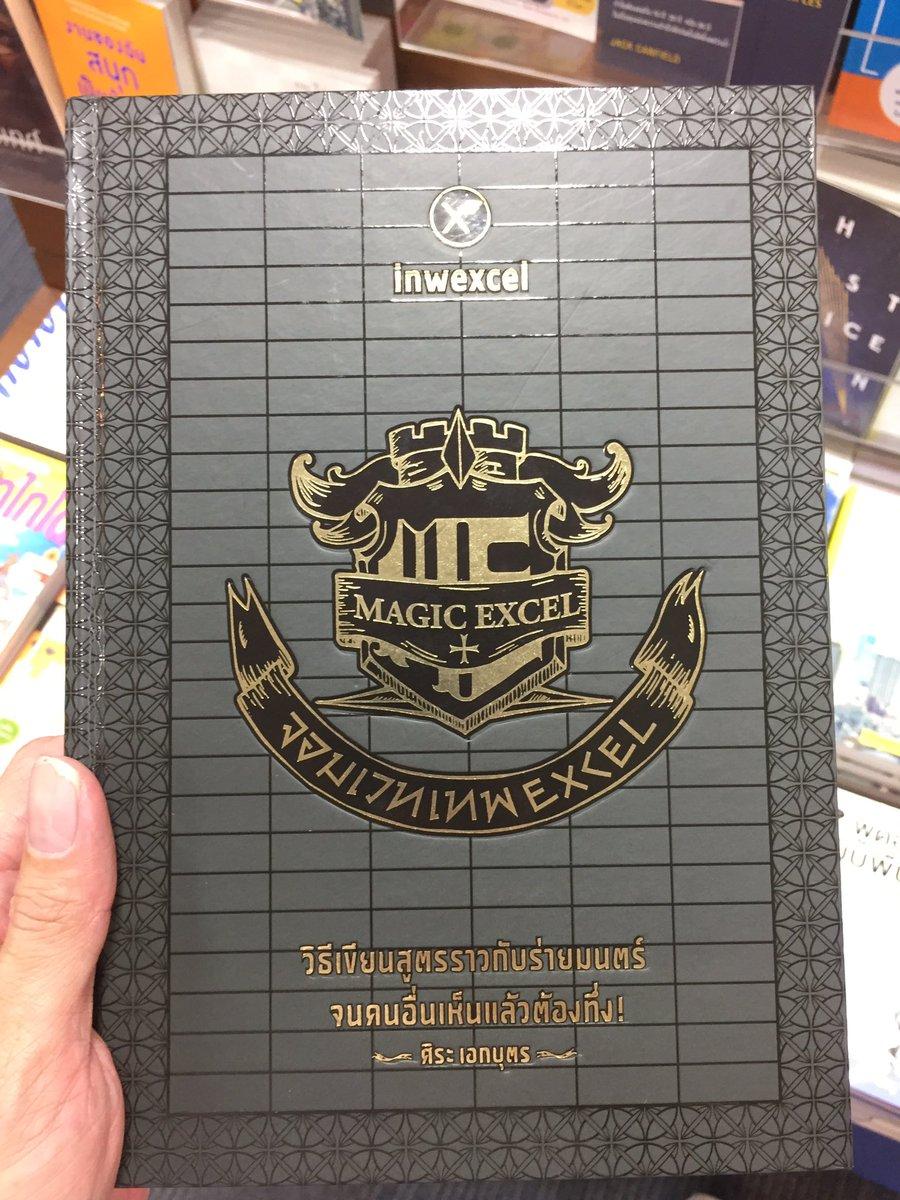 สาบานว่านี่คือหนังสือสอนใช้ excel ดูปกนึกว่า แฮรี่ พอตเตอร์ ภาคใหม่ https://t.co/ScFHh5GxUV