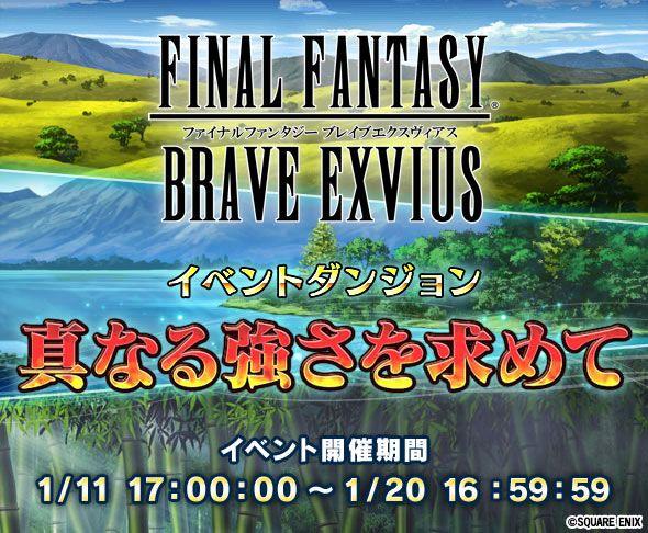 【FFBE】1/11より新イベント『真なる強さを求めて』が開催!今回から新キャラをお試し同行出来る新機能も追加!【ブレイブエクスヴィアス】