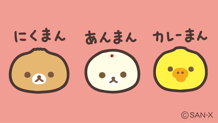 きょう1月25日は、中華まんの日!  リラックマたちに似てますね。 みなさんは、何味がすきですか? …