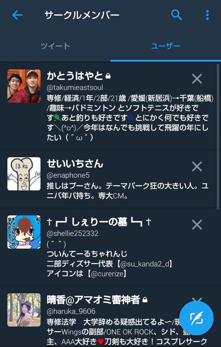 専大神田ディズニーサークル (@su_kanda2_d) | twitter