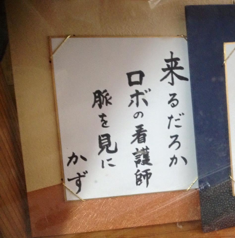 ばあちゃん(昭和元年生まれ)が書いた川柳がすごすぎる件