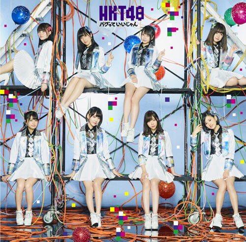 9thシングル「バグっていいじゃん」ジャケット&詳細発表! 詳しくは公式HPにて!  hkt48.…