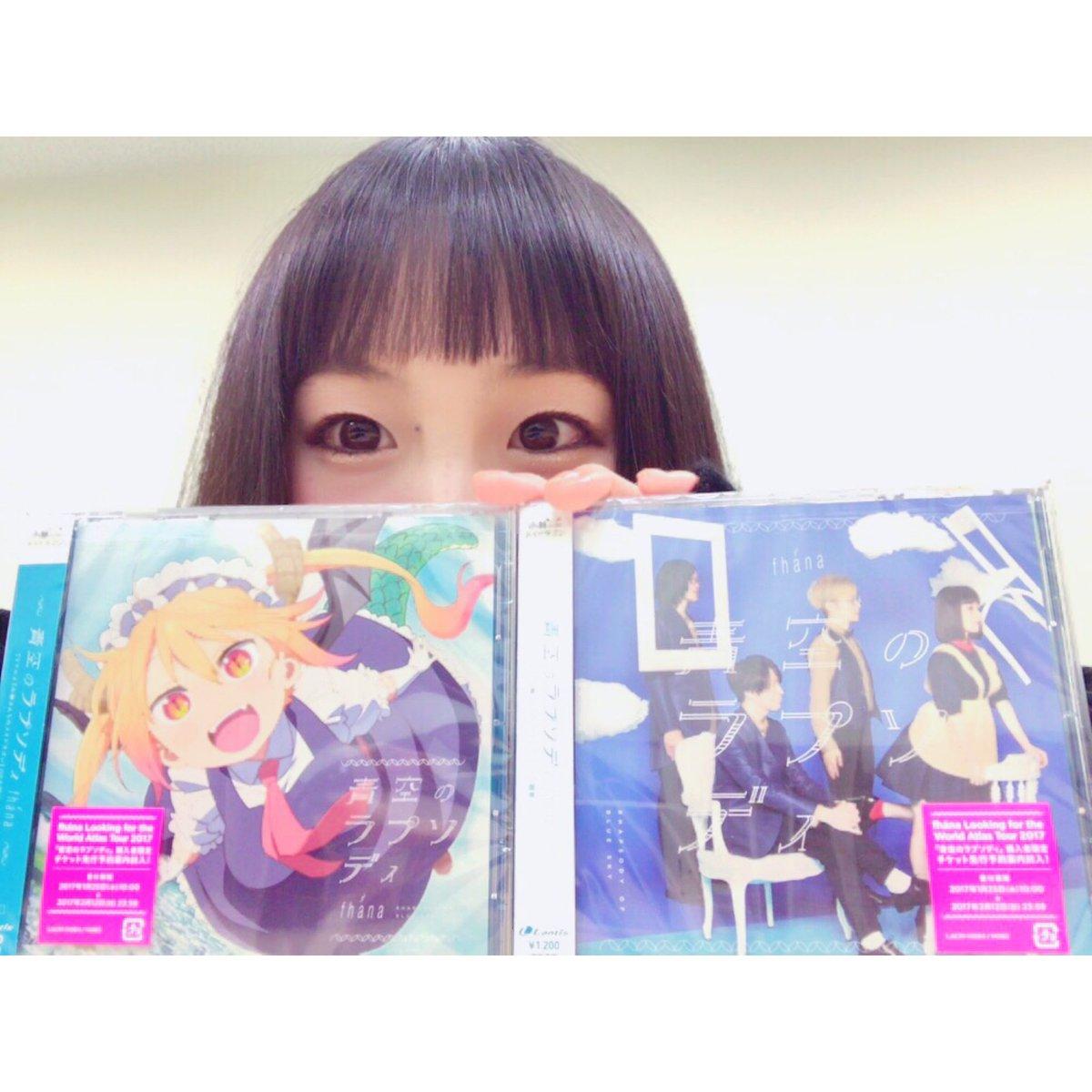 おはよー! ございます!  fhána! ニューシングル! 発売日!  小林さんちの! メイドラゴン…