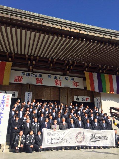 本日、成田山新勝寺にて必勝祈願を行っています。日本一目指して、頑張ります。(広報) #chibalo…
